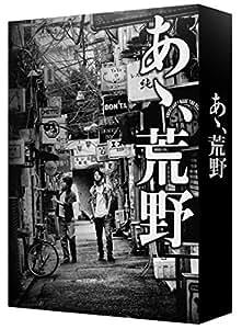 あゝ、荒野 (特装版) Blu-ray BOX