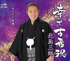 北島三郎「幸せ古希祝」のCDジャケット