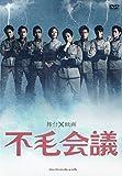 映画版 不毛会議 [DVD]