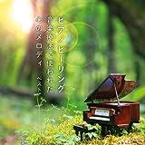 ピアノヒーリング 音楽療法で使われた心のメロディ ベスト キング・ベスト・セレクト・ライブラリー2021