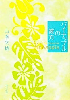 パイナップルの彼方 (角川文庫)