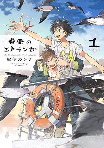 春風のエトランゼ(1) (onBLUE comics) -