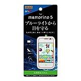 レイ・アウト mamorino5 フィルム ブルーライトカット 反射防止 RF-MM5F/K1