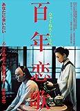 ホウ・シャオシエン監督 『百年恋歌』 [DVD]