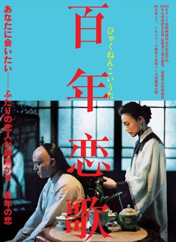 ホウ・シャオシエン監督 『百年恋歌』 [DVD]の詳細を見る