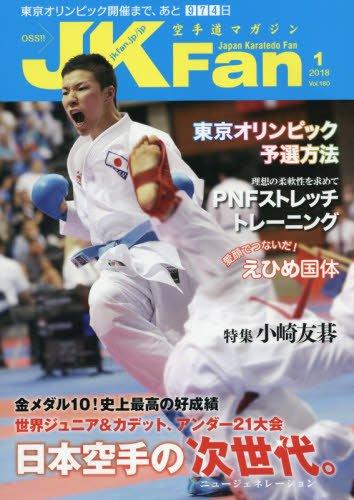 空手道マガジンJK Fan 2018年 01 月号 [雑誌]