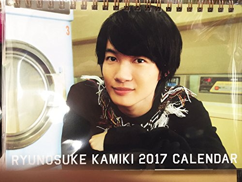 神木隆之介 2017年 カレンダー