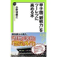 甲子園「観戦力」をツーレツに高める本 (中公新書ラクレ)