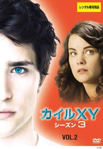 カイルXY シーズン3 vol.2 ( 第3話 第4話)