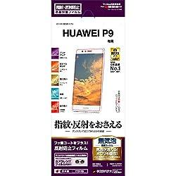 HUAWEI P9用反射防止フィルム T731P9