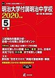 明治大学附属明治中学校 2020年度用 《過去5年分収録》 (中学別入試問題シリーズ K13)