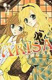 ARISA(4) (講談社コミックスなかよし)