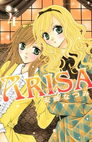 ARISA(4) (講談社コミックスなかよし)の詳細を見る
