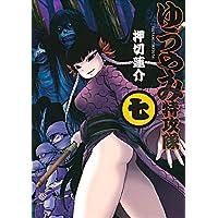 ゆうやみ特攻隊(7) (シリウスコミックス)