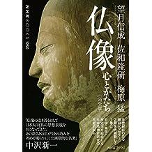 仏像[完全版] 心とかたち NHKブックス
