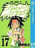 シャーマンキング 17 (ジャンプコミックスDIGITAL)