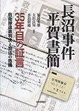 長沼事件 平賀書簡―35年目の証言 自衛隊違憲判決と司法の危機