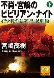 不肖・宮嶋のビビリアン・ナイト 下 (祥伝社黄金文庫)
