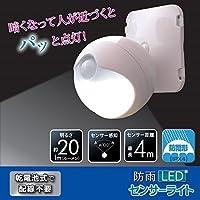 LEDセンサーライト 屋外 ledライト 防雨 三脚 電池式 自動センサー付きライト ASL-3302