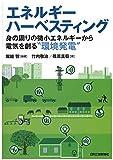 """エネルギーハーベスティング-身の周りの微小エネルギーから電気を創る""""環境発電"""