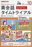 NHKラジオ 英会話タイムトライアル 2017年10月号 [雑誌] (NHKテキスト)