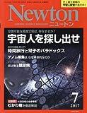 Newton(ニュートン) 2017年 07 月号 [雑誌]