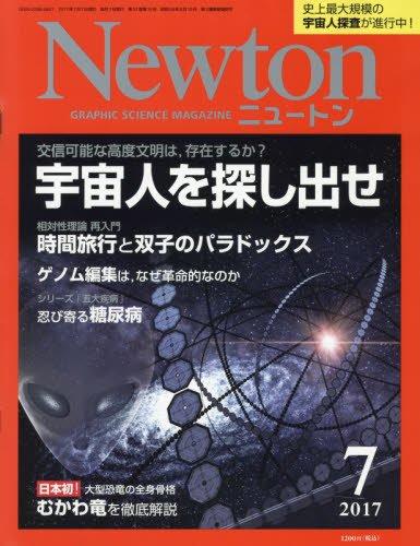 Newton (Newton) 2017Year July # # # # [Magazine]