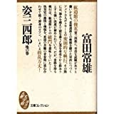 姿三四郎 地の巻 (大衆文学館―文庫コレクション)