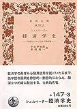 経済学史―学説ならびに方法の諸段階 (1980年) (岩波文庫)