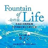 『Fountain of Life-命の泉-』小林弘幸教授監修 自律神経を整える歌声CD(仮) 画像