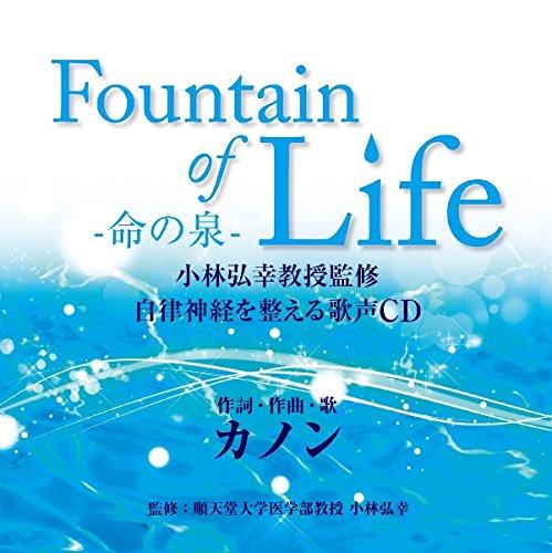 『Fountain of Life-命の泉-』小林弘幸教授監修 自律神経を整える歌声CD(仮)