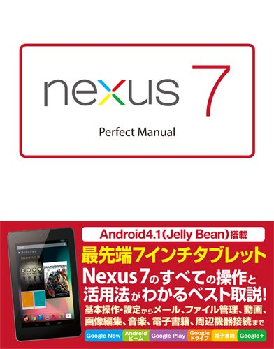 Nexus 7 Perfect Manual