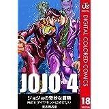 ジョジョの奇妙な冒険 第4部 カラー版 18 (ジャンプコミックスDIGITAL)