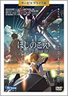 [メーカー特典あり]ほしのこえ DVD SP版(スペシャルプライス版)( 『天気の子』特製アンブレラマーカー付)