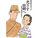 光さす故郷へ 満州から我が子を抱いて (角川ソフィア文庫)