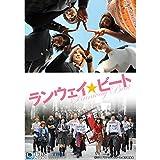 映画「ランウェイ☆ビート」【TBSオンデマンド】