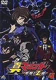 真マジンガー 衝撃!Z編 4 [DVD]