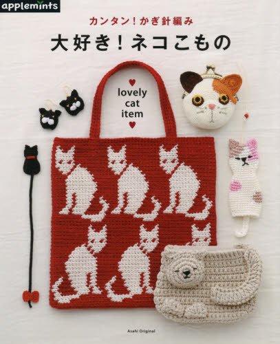 カンタン! かぎ針編み 大好き! ネコこもの (アサヒオリジナル)の詳細を見る
