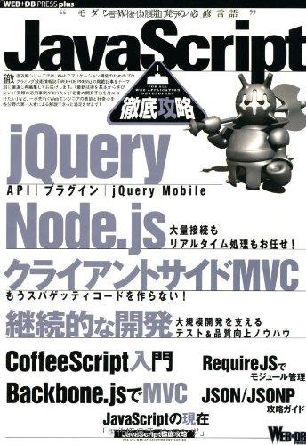 JavaScript徹底攻略 (WEB+DB PRESS plus)の詳細を見る