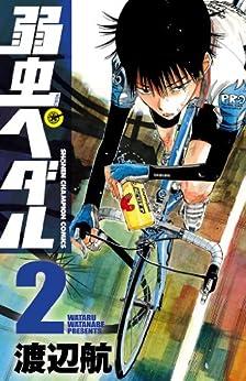 [渡辺航]の弱虫ペダル 2 (少年チャンピオン・コミックス)