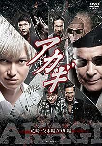 アカギ 竜崎・矢木編/市川編 [DVD]