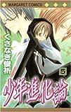 少年進化論 5 (マーガレットコミックス)