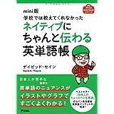 mini版 学校では教えてくれなかった ネイティブにちゃんと伝わる英単語帳 (アスコムmini bookシリーズ)