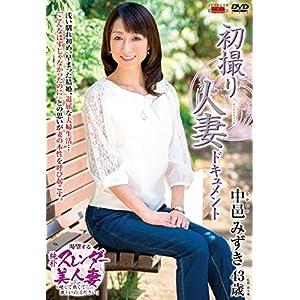 初撮り人妻ドキュメント 中邑みずき センタービレッジ [DVD]