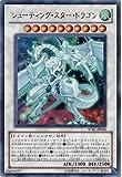 遊戯王/第7期/2弾/STBL-JP040UR シューティング・スター・ドラゴン【ウルトラレア】