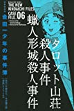 極厚愛蔵版 金田一少年の事件簿(6) (KCデラックス 週刊少年マガジン)
