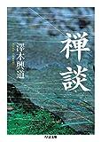 「禅談 (ちくま文庫)」販売ページヘ
