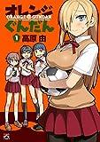 オレンジぐんだん: 1 (4コマKINGSぱれっとコミックス)