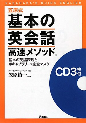 笠原式基本の英会話高速メソッド CD付の詳細を見る