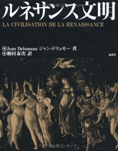 ルネサンス文明の詳細を見る